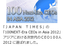 100Next-Era CEOs IN ASIA 2012